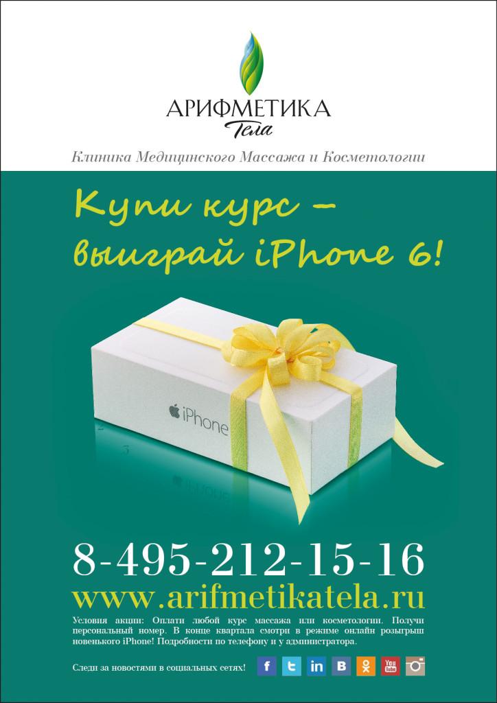 plakat_iphone