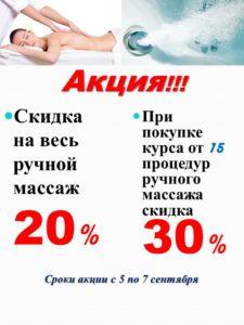 Акция 20%-30% август 2016