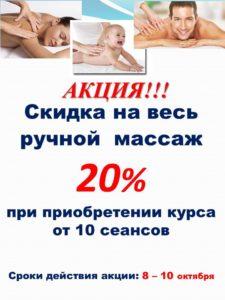 %d0%b0%d0%ba%d1%86%d0%b8%d1%8f-20-%d0%be%d0%ba%d1%82%d1%8f%d0%b1%d1%80%d1%8c-201612