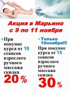 %d0%b0%d0%ba%d1%86%d0%b8%d1%8f-20-30-%d0%bd%d0%be%d1%8f%d0%b1%d1%80%d1%8c-2016