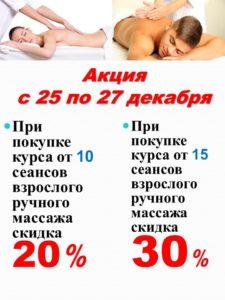 %d0%b0%d0%ba%d1%86%d0%b8%d1%8f-20-30-%d0%b4%d0%b5%d0%ba%d0%b0%d0%b1%d1%80%d1%8c-2016