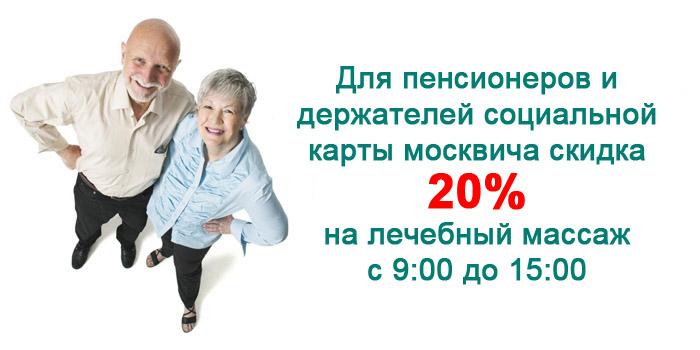 Скидка на массаж для пенсионеров