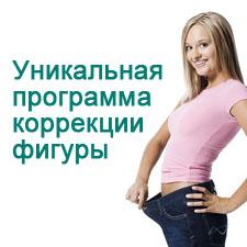 Программа коррекции фигуры